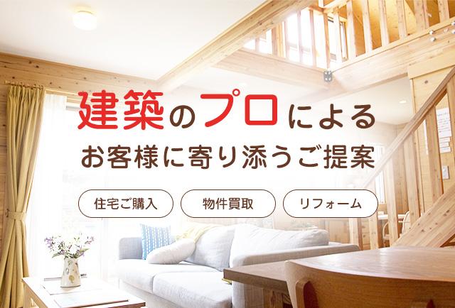建築のプロによるお客様に寄り添うご提案 住宅ご購入 物件買取 リフォーム